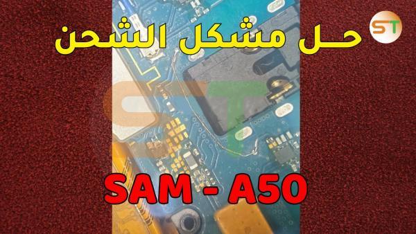 طريقة اصلاح مشكل الشحن Samsung Galaxy A50 problema de carga.jpg