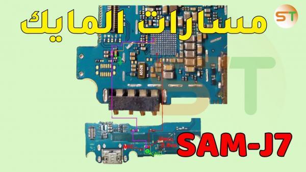 مسارات المايك الديجيتال Samsung J7.jpg