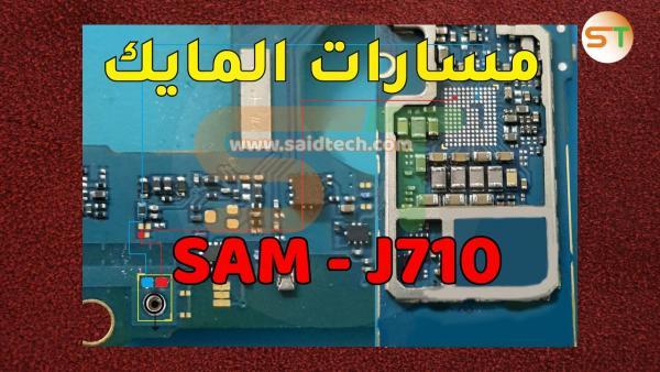 مسارات المايك الديجيتال Samsung J7-J710.jpg
